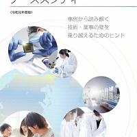 医療機器ケーススタディー(令和元年度版)の表紙