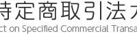 特定商取引法ガイドのロゴマーク