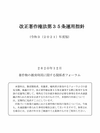 改正著作権法第35条運用指針(令和3(2021)年度版)の表紙