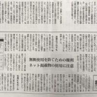 全国商工新聞 令和3年10月11日号の記事の写真