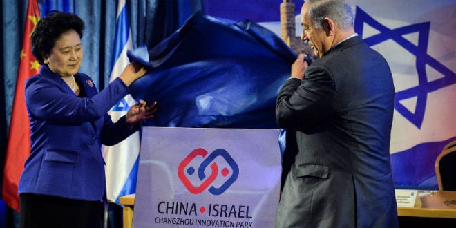 Prime Minister Benjamin Netanyahu and Deputy Prime Minister of China, Liu Yandong, at the opening of the Isral China Innovation Conference in the Foreign Ministry in Jerusalem, on March 29, 2016. (Photo: Haim Zach/GPO)