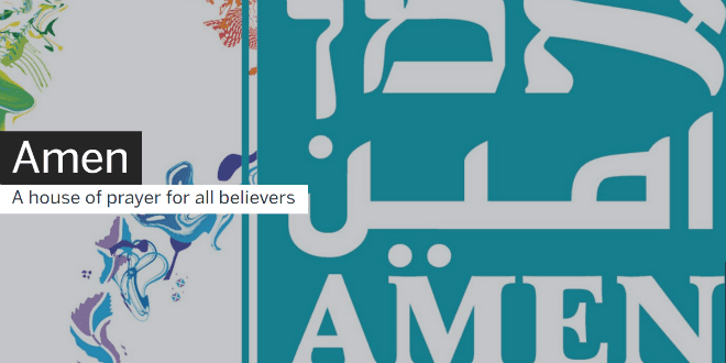 """Amen - A House of Prayer For All Believers"" will open in September in Jerusalem. (Screenshot: Mekudeshet)"