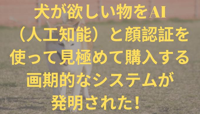 inukao-title