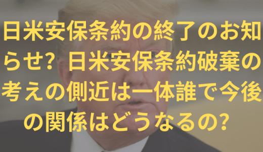 日米安保条約の終了のお知らせ?日米安保条約破棄の考えの側近は一体誰で今後の関係はどうなるの?