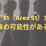 area51-title