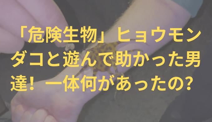 tako-title