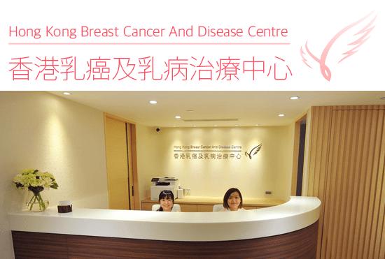 香港乳癌及乳病治療中心