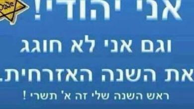 טלאי צהוב, ראש השנה,יהודי
