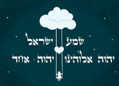 קריאת שמע,שמע ישראל,חלומות