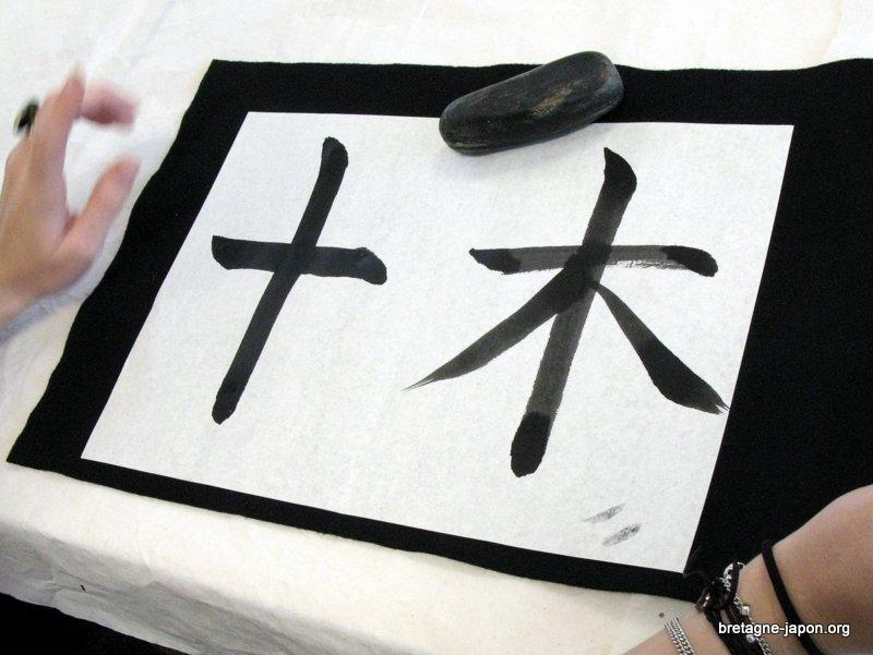 Calligraphie 書道