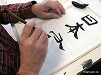 Nihon Deiz – Atelier calligraphie