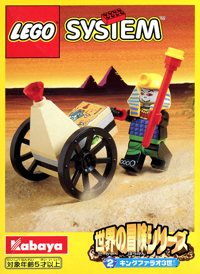 LEGO Adventurers Desert 3021 King Farao Third