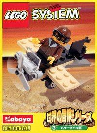 LEGO Adventurers Desert 3022 Harry Caine's Airplane
