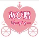 (会員30代後半‐40代対象)9/23(日)14時~あび婚パーティー