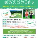 「令和」記念キャンペーンとゴルフ婚活パーティー
