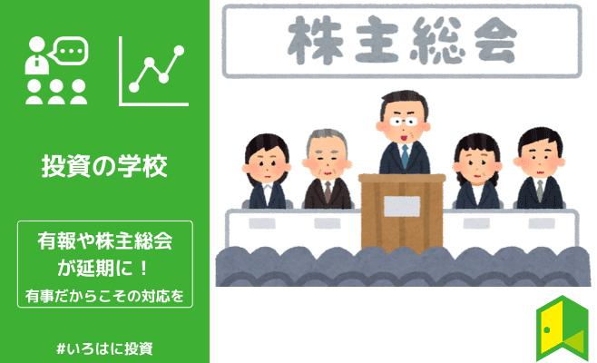 コロナ 株主 総会