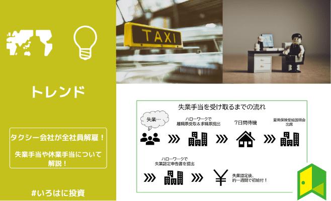 タクシー解雇