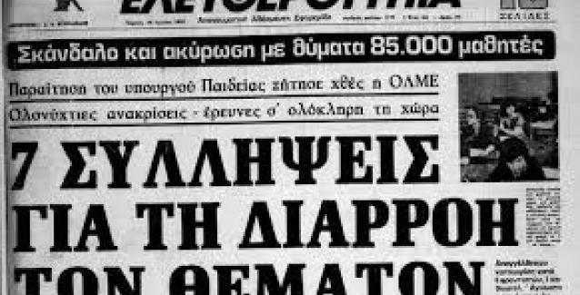 1979-«σκάνδαλο Ράμμος»: Η χρονιά που ένα στέλεχος του υπουργείου γκρέμισε το αδιάβλητο των πανελληνίων εξετάσεων.. | BriefingNews
