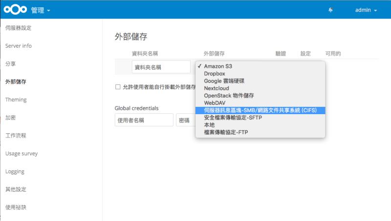 伺服器訊息區塊-SMB/網路文件共享系統 (CIFS)