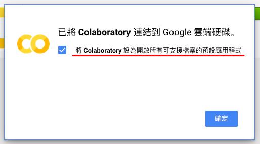 Google Colaboratory 3