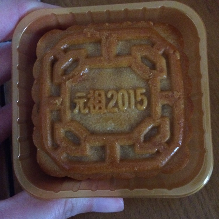If you do travel during the mid-autumn festival, you'll see lots of these around: Moon Cakes. Give them a try!