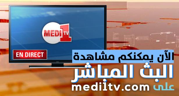 medi1 tv sur mobile
