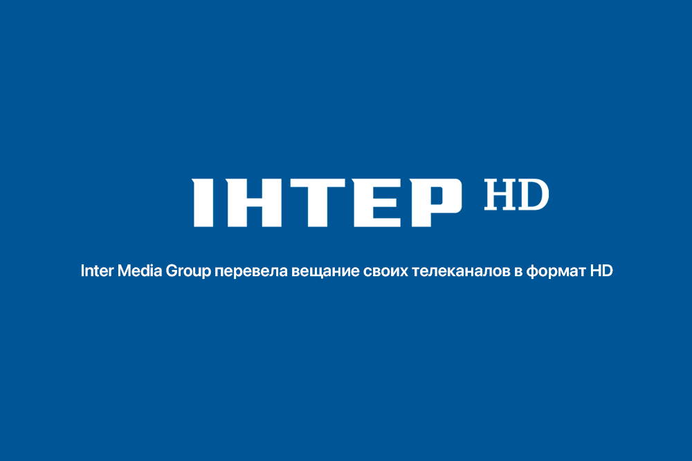 Inter makes HD switch