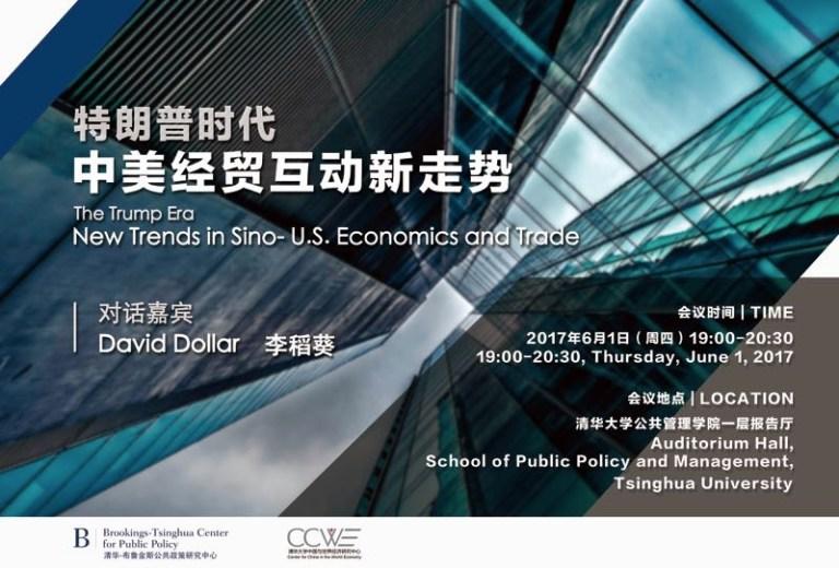 btc_20170601_sino_us_economy