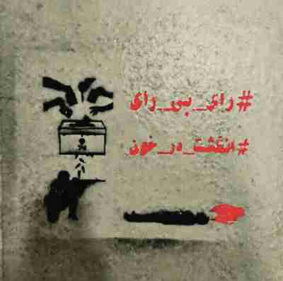 Election-related grafitti in Iran.