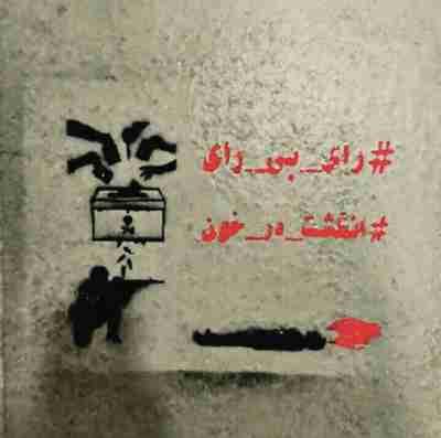 Election-related grafitti in Iran.