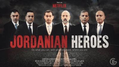 Male Jordanian heroes