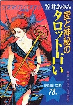 Ai To Shinpi No Tarotto Uranai: Tarot Card