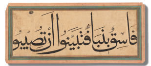 A line from the 'Baysunghur Qur'an' A monumental line of muhaqqaq calligraphy Probably Samarqand Circa 1400 CE