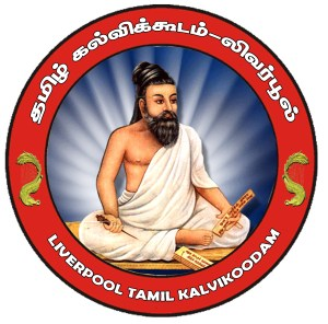 Liverpool Tamil School