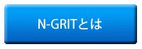 『N-GRIT』とは