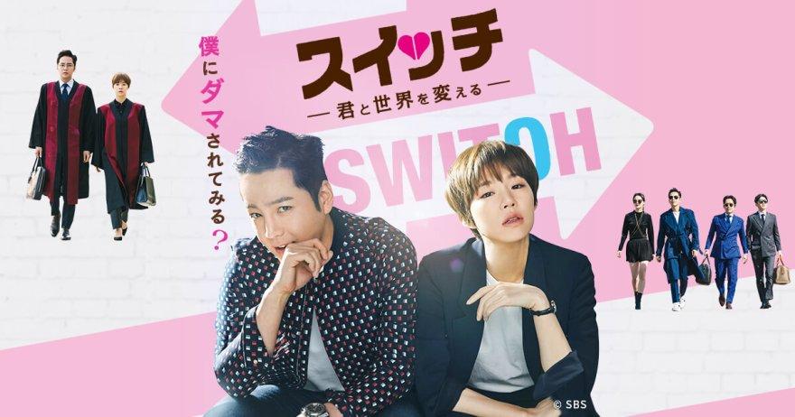 韓国ドラマ「スイッチ~君と世界を変える~」|BS日テレ