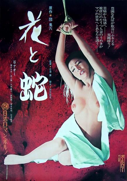 """Flower and Snake"" (1974 - Masaru Konuma"