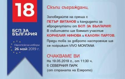 Среща с Петър Витанов и кандидати за евродепутати от БСП ЗА БЪЛГАРИЯ!