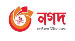 'Easy mobile recharge through Nagad'