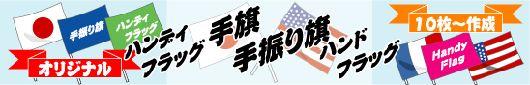 オリジナル手振り旗・小旗 10枚~作成
