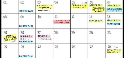 防弾少年団(BTS) 7月スケジュールまとめ 2019