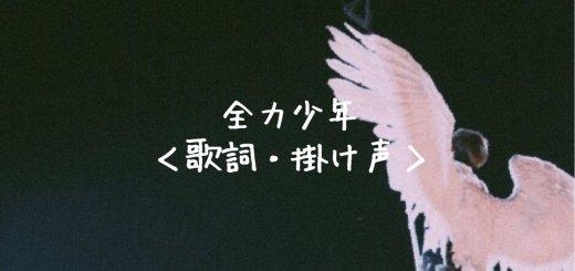 D-LITE(ディライト) 全力少年【歌詞】