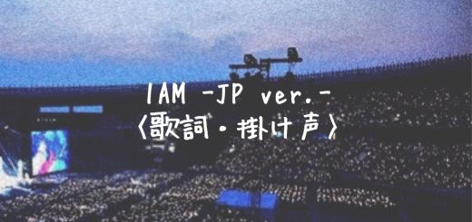 SOL(ヨンベ) 1AM -Japanese Ver.-【歌詞】