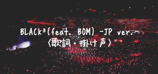 G-DRAGON(ジヨン) BLACK (feat. PARK BOM of 2NE1) -Japanese Ver.-【歌詞】
