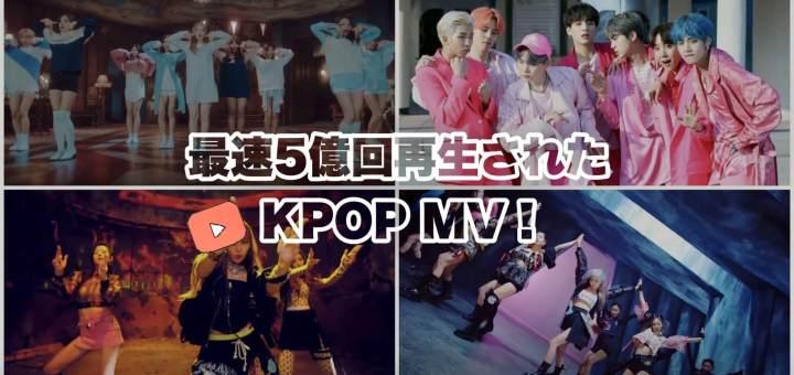 【K-POPグループ】YouTube最速5億回再生されたMVランキング!【動画付き】
