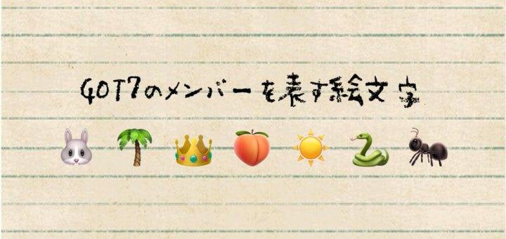 GOT7(ガッセ)のメンバー1人1人を表す絵文字