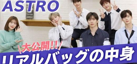 【大公開】人気K-POPアイドルASTROのリアルバッグの中身!【字幕】