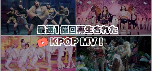 【K-POPグループ】YouTube最速1億回再生されたMVランキング!【動画付き】