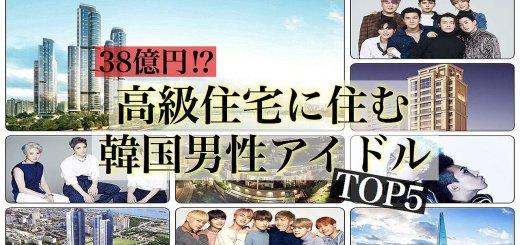 【動画】最高38億円!?高級住宅に住むK-POP韓国男性アイドルTOP5 !【BTS、ビッグバン、JYJ】 【KPOP日本語字幕】