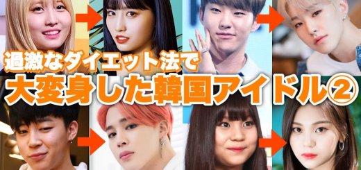 【動画】過激なダイエット法で大変身したKPOPアイドルBEST6 Part②【KPOP日本語字幕】